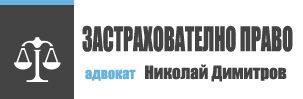 Николай Димитров Димитров, Застрахователно, Договорно и Деликтно Право